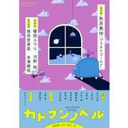 カドブンノベル 2020年7月号(KADOKAWA) [電子書籍]