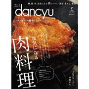 dancyu 2020年7月号(プレジデント社) [電子書籍]