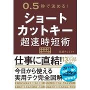 ショートカットキー超速時短術(日経BP社) [電子書籍]