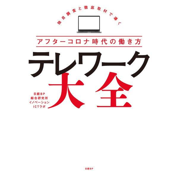 テレワーク大全(日経BP社) [電子書籍]
