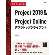 ひと目でわかるProject 2019&Project Onlineデスクトップクライアント(日経BP社) [電子書籍]