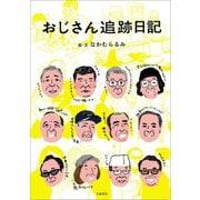 おじさん追跡日記(文藝春秋) [電子書籍]