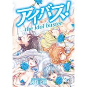 アイバス!-the idol buster-【合本版】6巻(NINO) [電子書籍]