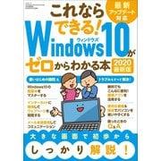 Windows10がゼロからわかる本 2020最新版(三才ブックス) [電子書籍]