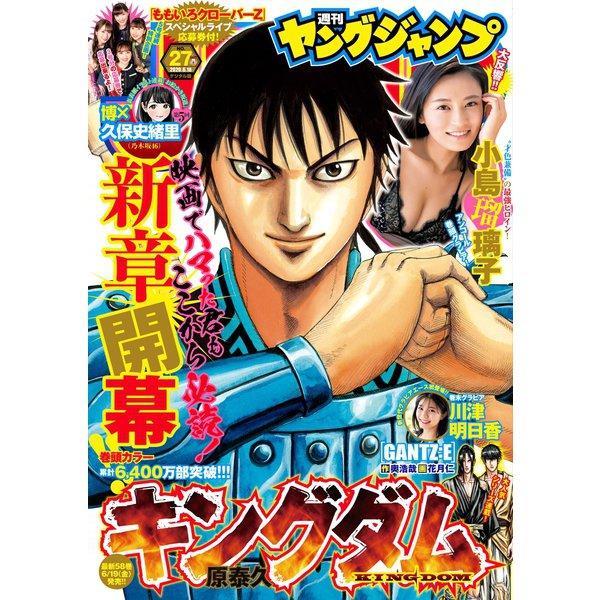 ヤングジャンプ 2020 No.27(集英社) [電子書籍]