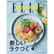 ELLE gourmet(エル・グルメ) 2020年7月号(ハースト婦人画報社) [電子書籍]
