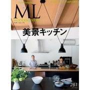 モダンリビング(MODERN LIVING) No.251(ハースト婦人画報社) [電子書籍]