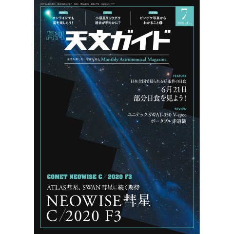 天文ガイド 2020年7月号(誠文堂新光社) [電子書籍]