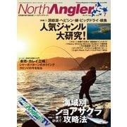 North Angler's(ノースアングラーズ) 2020年7月号(つり人社) [電子書籍]