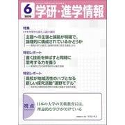 学研・進学情報2020年6月号(学研) [電子書籍]