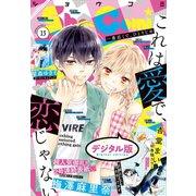 Sho-Comi 2020年13号(2020年6月5日発売)(小学館) [電子書籍]