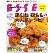 鶏むね 鶏ももの大人気レシピ(扶桑社) [電子書籍]