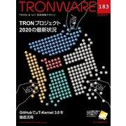 TRONWARE VOL.183(パーソナルメディア) [電子書籍]