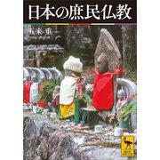 日本の庶民仏教(講談社) [電子書籍]