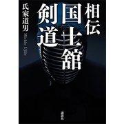 相伝 国士舘剣道(講談社) [電子書籍]
