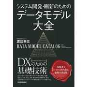 システム開発・刷新のための データモデル大全(日本実業出版社) [電子書籍]