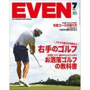 EVEN 2020年7月号 Vol.141(エイ出版社) [電子書籍]