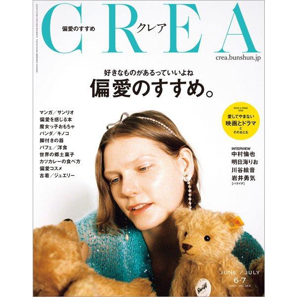 CREA 2020年6・7月合併号(文藝春秋) [電子書籍]