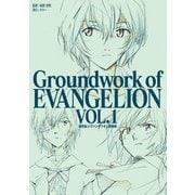 新世紀エヴァンゲリオン 原画集 Groundwork of EVANGELION Vol.1(グラウンドワークス) [電子書籍]