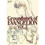 新世紀エヴァンゲリオン 原画集 Groundwork of EVANGELION Vol.2(グラウンドワークス) [電子書籍]