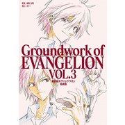 新世紀エヴァンゲリオン 原画集 Groundwork of EVANGELION Vol.3(グラウンドワークス) [電子書籍]