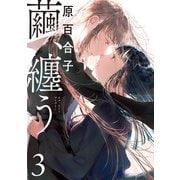 繭、纏う 3(KADOKAWA) [電子書籍]