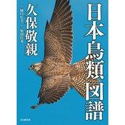 日本鳥類図譜(山と溪谷社) [電子書籍]