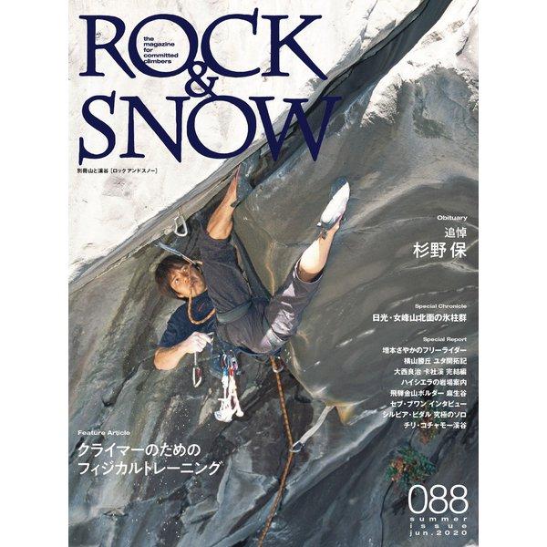 ROCK & SNOW 088(山と溪谷社) [電子書籍]