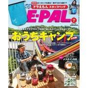 BE-PAL(ビーパル) 2020年7月号(小学館) [電子書籍]