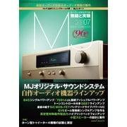 MJ無線と実験 2020年7月号(誠文堂新光社) [電子書籍]