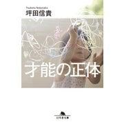 才能の正体(幻冬舎) [電子書籍]