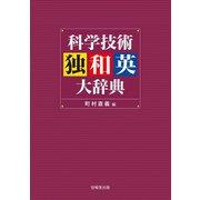 科学技術独和英大辞典(技報堂出版) [電子書籍]