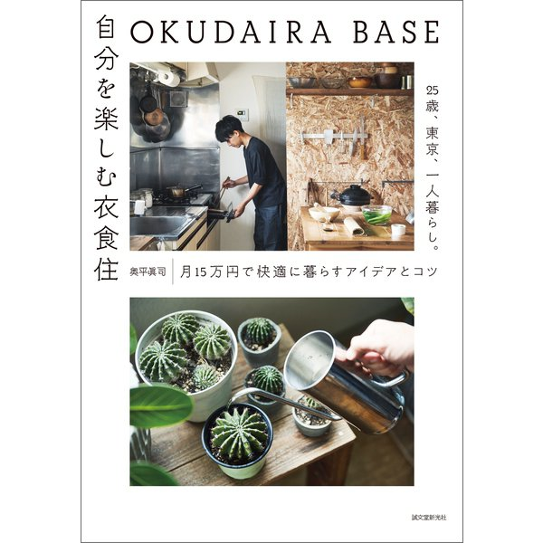 OKUDAIRA BASE 自分を楽しむ衣食住(誠文堂新光社) [電子書籍]