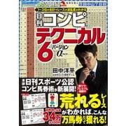 日刊コンピ テクニカル6 バージョンα(秀和システム) [電子書籍]