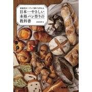 家庭用オーブンで誰でも作れる 日本一やさしい本格パン作りの教科書(秀和システム) [電子書籍]