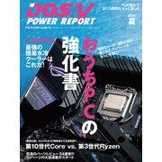 DOS/V POWER REPORT 2020年夏号(インプレス) [電子書籍]