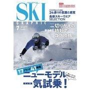 スキーグラフィック 493(芸文社) [電子書籍]