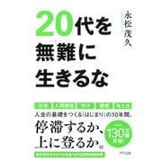 20代を無難に生きるな(きずな出版)(PHP研究所) [電子書籍]