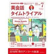NHKラジオ 英会話タイムトライアル 2020年7月号(NHK出版) [電子書籍]