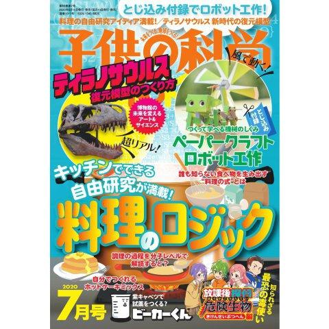 子供の科学 2020年7月号(誠文堂新光社) [電子書籍]