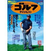 週刊ゴルフダイジェスト 2020/6/23号(ゴルフダイジェスト社) [電子書籍]