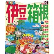 まっぷる 伊豆・箱根'21(昭文社) [電子書籍]