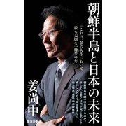 朝鮮半島と日本の未来(集英社) [電子書籍]