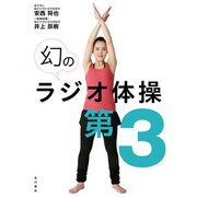 幻のラジオ体操第3【動画ダウンロード付き】(KADOKAWA) [電子書籍]