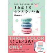 見てわかる、迷わず決まる配色アイデア 3色だけでセンスのいい色(インプレス) [電子書籍]