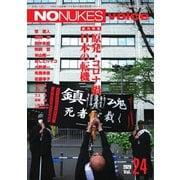 増刊 月刊紙の爆弾 NO NUKES voice vol.24(鹿砦社デジタル) [電子書籍]