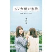 AV女優の家族(光文社) [電子書籍]