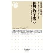 世界哲学史6 ──近代I 啓蒙と人間感情論(筑摩書房) [電子書籍]