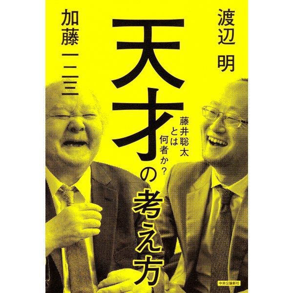 天才の考え方 藤井聡太とは何者か?(中央公論新社) [電子書籍]