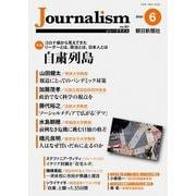 Journalism 2020年6月号(朝日新聞出版) [電子書籍]